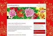 Для тех, кто намерен создать сайт с индивидуальным дизайном, мы предлагаем отличную тему для Wordpress - «China Red». Цветы и садоводство - это полезное, занятное, чрезвычайно популярное увлечение