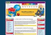 Представляем Вашему вниманию современную тему для Wordpress - «Edumag»! В начале учебного сезона огромную актуальность получает тема образования