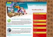 Сделайте дизайн своего сайта эксклюзивным! Предлагаем Вам замечательную тему для Wordpress - «Family Summer Holiday»