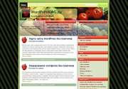 Представляем Вашему вниманию новую тему для Wordpress - «Healthy Foods»! Аппетитный и нежный, свежеиспеченный дизайн этой темы обязательно понравится поэтам кухни, на которых рассчитан ваш новый сайт