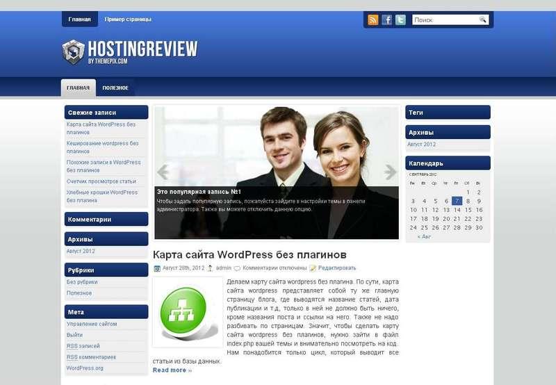 Скачать Темы Для Wordpress Скачать Бесплатно - фото 9