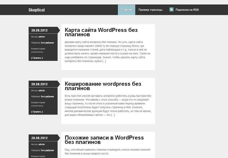 Бесплатные шаблоны сайтов на русском языке скачать