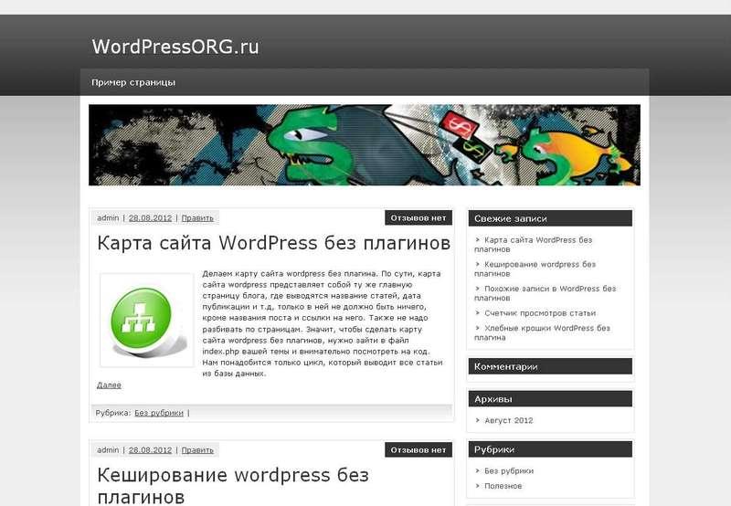 Скачать русские шаблоны на wordpress бесплатно