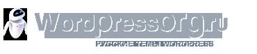 WordPressORG.ru